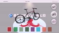 虚拟自行车展示系统