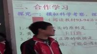 人教版初中地理八年级下册《高原湿地--三江源地区》教学视频-江西省(2014学年度初中地理部级优课评选入围作品)