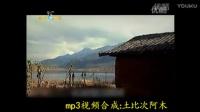 彝族歌曲  天菩萨组合经典老歌----黄昏_标清