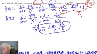 数学老师有话说31,一题四解谁对谁错?考验你的基础