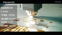 DynaTools直线电机龙门单驱双驱激光精密切割解决方案_V1.0