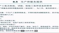 9.IATF16949培训教材标准讲解之运行8.5-8.6-8.7
