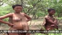他们被称为人类的祖先,现在还过着原始人般的生活