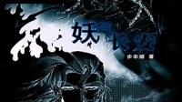 步非烟作品集 妖气长安(3)有声小说全集