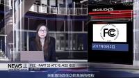 FCC-第25部分ATC和MSS修改