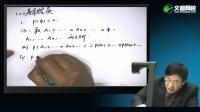 2018考研数学概率统计基础第一章事件与概率事件概率和性质(汤家凤)03