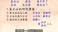 曾仕强-姜子牙的人生智慧1(q群:372539060)