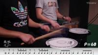 《一周基本功速成》第二课 双跳 架子鼓教学 鼓手工厂出品