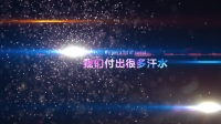 阳江职业技术学院学生电视台十八周年志庆晚会宣传片