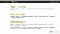 【春星开讲】达芬奇调色密码-01-达芬奇概论