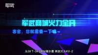 【军武次位面】01:共和国战史·珍宝岛冲突