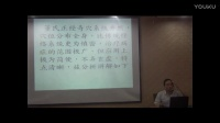 中医针灸疗法视频--邱雅昌董氏奇穴总论
