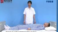 【银成医考】05脊柱、四肢及肛门检查