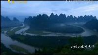 广西故事-桂林山水甲天下