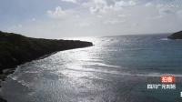 [拍客]畅游世界:美国夏威夷海边喷泉口