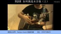 脸谱民谣吉他教学入门教程02如何挑选木吉他(上)
