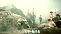 电影《革命历史歌曲表演唱》插曲:03西江月 井岗山