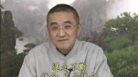 胡小林老師 印光大師十念法 第3集