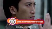 《乡村爱情》赵玉田,如今开影视公司做老板,与本山分庭抗礼!