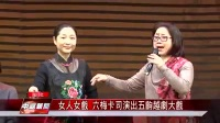 2017杭越三月份台湾演出报道