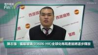 20170320【港股名家汇】陈志强:福耀玻璃(03606-HK)全球化布局产能将逐步释放