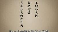 4500年前中国的远祖是如何教导他的后裔的-07(有字)-蔡礼旭老师_标清