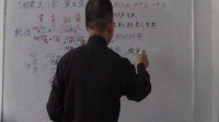 丁财风水形法八字人生密码宿志刚讲解(五)