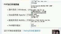 php环境配置 慕楚教育--http://v ...