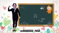 幼儿英语《字母EFGH》小播爱英语 学英语