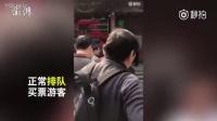 颐和园回应:正调查是否有工作人员参与倒票