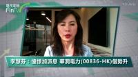 20170321【港股名家汇】李慧芬:憧憬加派息 华润电力(00836-HK)借势升
