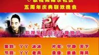 E歌娱乐社区建站五周年庆典晚会