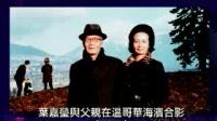 八方论坛——叶嘉莹(上)