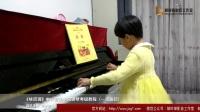 《咏叹调》中央音乐学院钢琴考级教程(一级曲目)-胡时璋影音工作室出品