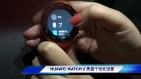 HUAWEI WATCH 2表盘体验分享