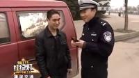 谭谈交通:我不和你说,我打110 谭交警瞬间懵了