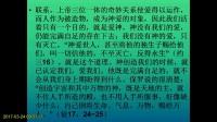 02圣经真理课程第二课 认识神