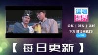 林正英僵尸片鬼片 追忆永远的僵尸先生《香港经典电影回眸》(二) 香港电影漫谈林正英僵尸片时代