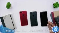 风靡全球的斩男色 100秒带你看懂红色iPhone7【100秒看懂数码第11期】