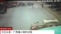 今日一条:广西桂平市木乐镇广仁小学路口,一辆大车撞向一群过公路学生全过程