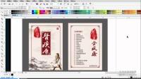 CDR X7教程 骨疾康膏药宣传封面设计1