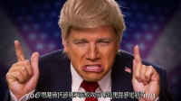 史诗级说唱历史大战之唐纳德特朗普VS希拉里克林顿(中文字幕)