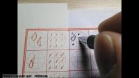 2井圆格书法小课堂