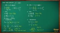 Bingo物理 选修3-5 动量冲量与动量定理 全国卷新增必考考点