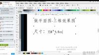 CorelDRAW广告制作制作教程视频_店面门头 广告