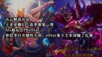 天云解说2017王者荣耀KPL春季赛:梦泪李白这个大招值10万RMB?.mp4