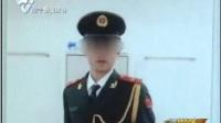 南宁:男子假冒军官 诈骗离异女子近5万.flv