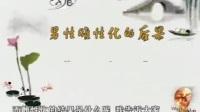 这里是北京颈椎病 赵之心快乐健身操3_10_胸部操
