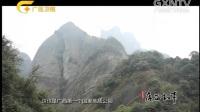 广西故事四十八 八角寨 丹霞映奇峰.flv