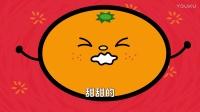 橘子歌 | 经典儿歌 | 儿歌|儿童|少儿|原创儿歌|orange